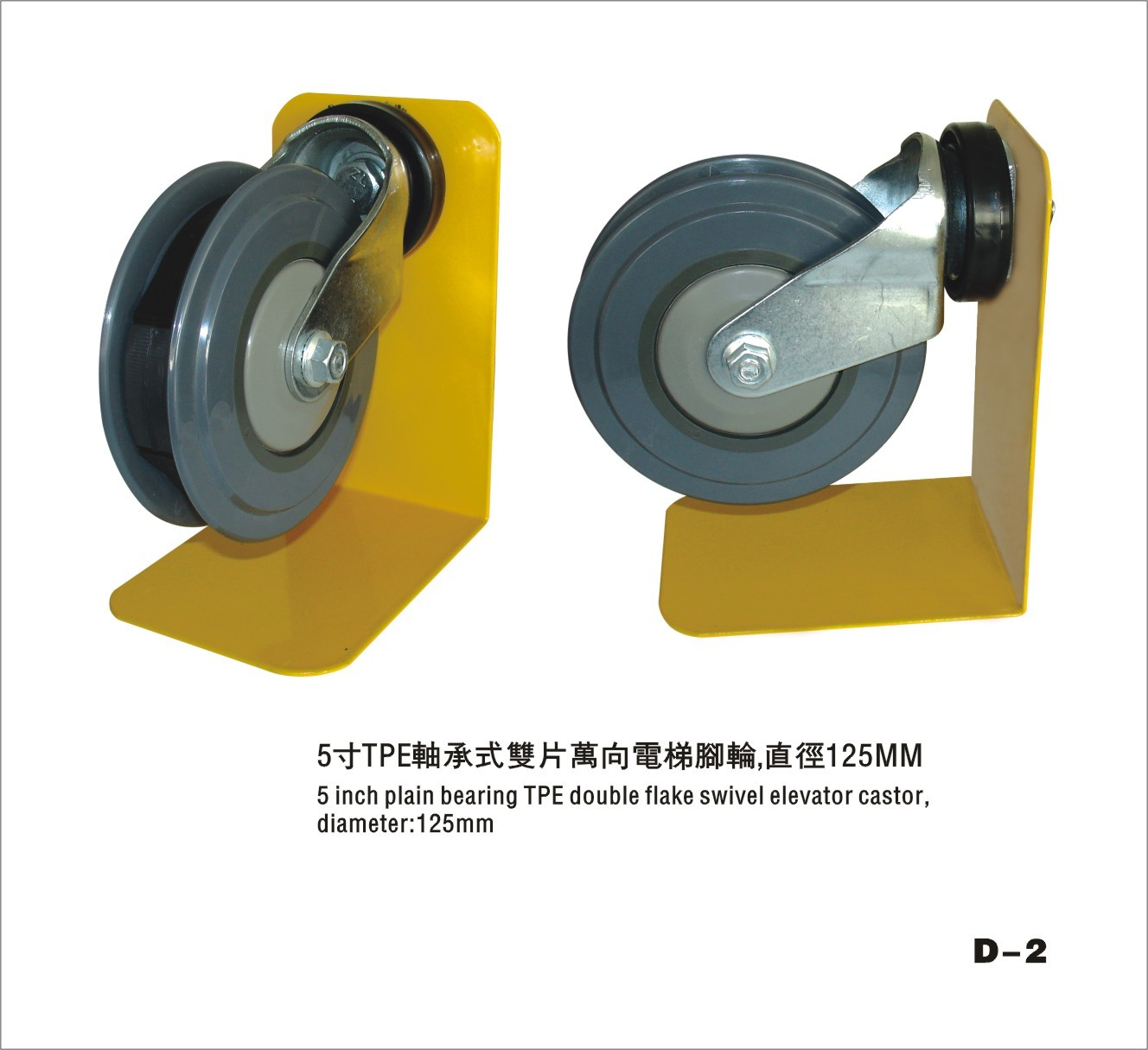 125 mm Plain Bearing TPE Trolley Castor Wheels Heavy Duty With Auto Brake
